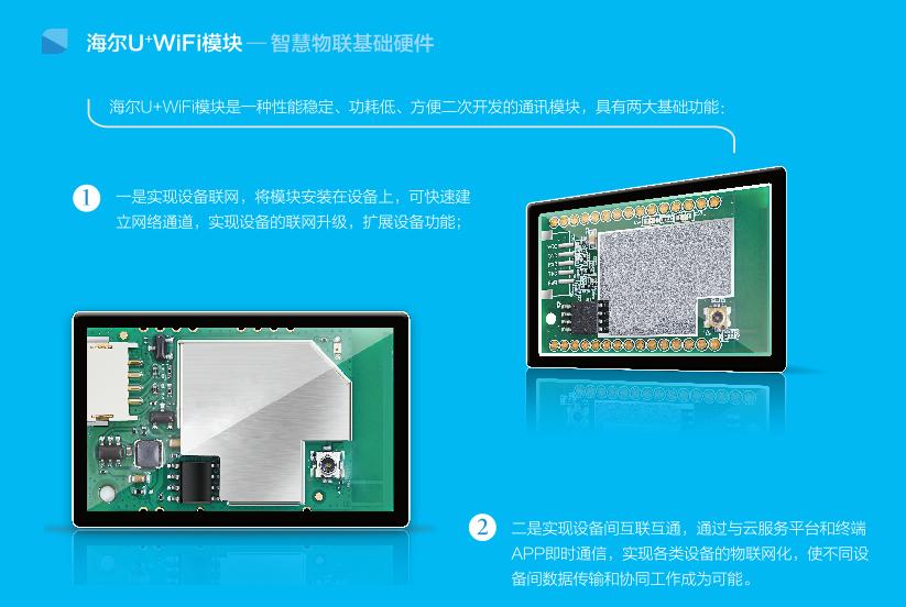 wifi模块.png